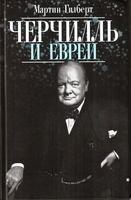 Черчилль и евреи Мартин Гилберт
