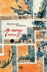 Я хочу в школу Андрей Жвалевский, Евгения Пастернак