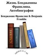 Жизнь Бенджамина Франклина. Автобиография Бенджамин Франклин