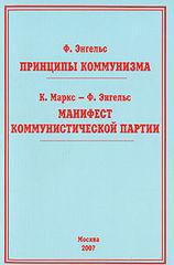 Энгельс Принципы Коммунизма Скачать  soft2010skachatbesplatno
