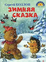 Читать книгу Сказки Сергея Григорьевича Козлова  онлайн