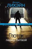 Книга  72 метра  Покровский Александр  Читать онлайн