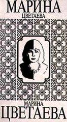 Марина Цветаева в списке 100 лучших стихотворений всех времен
