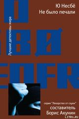 Серия `Лекарство от скуки` Ю Несбё (перевод с норвежского Олега Р