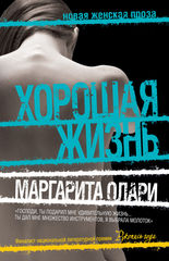Маргарита Олари: книга Хорошая жизнь, скачать книгу в fb2, txt, epub, pdf и