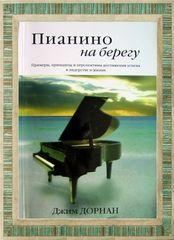 Скачать книгу пианино на берегу