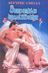 sovremenniy-lyubovniy-roman-trahtenberg-seks-chitat