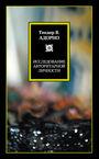 адорно исследование авторитарной личности скачать Самсонова Юлия Викторовна. Готовые ответы на вопросы к.