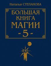 Большая Книга Магии Ванги Скачать