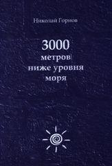 Читать книгу 72 метра Покровский Александр Библиотека книг